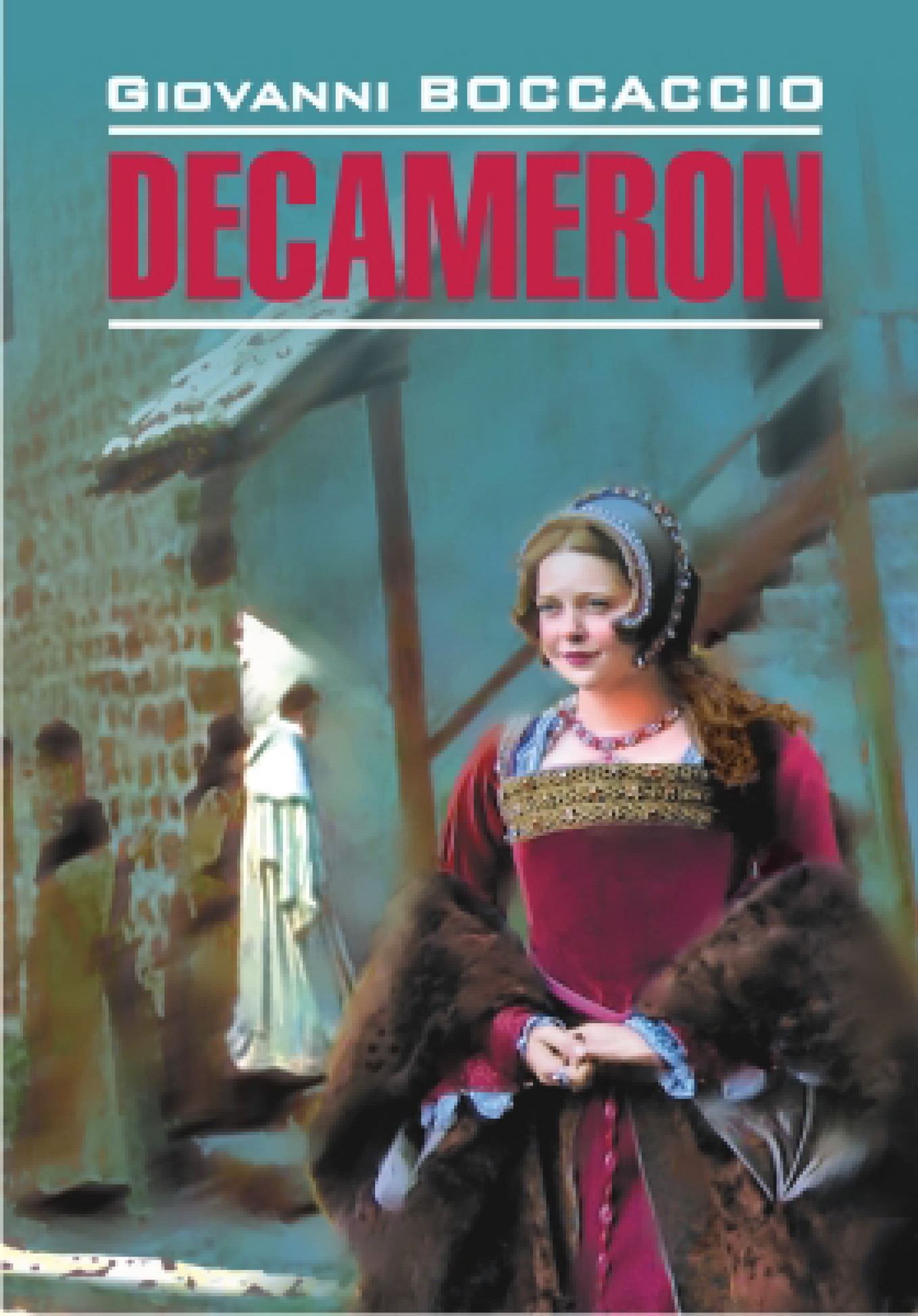 Джованни Боккаччо Декамерон: Книга для чтения на итальянском языке цена 2017