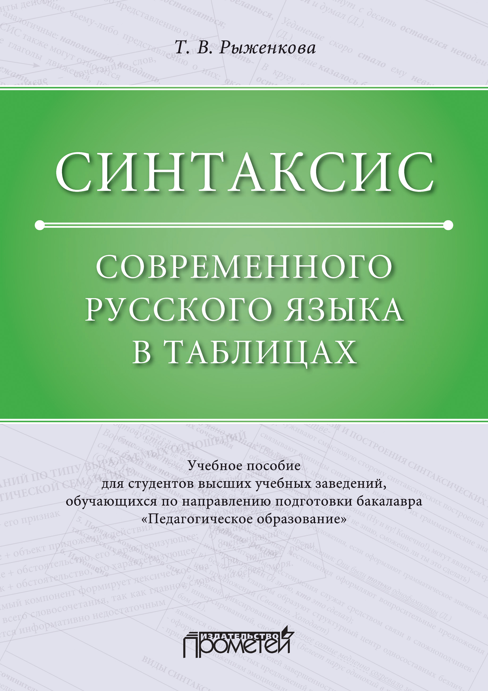 Т. В. Рыженкова Синтаксис современного русского языка в таблицах
