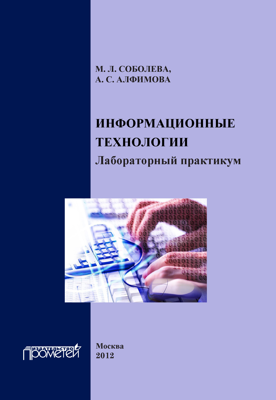 М. Л. Соболева Информационные технологии. Лабораторный практикум