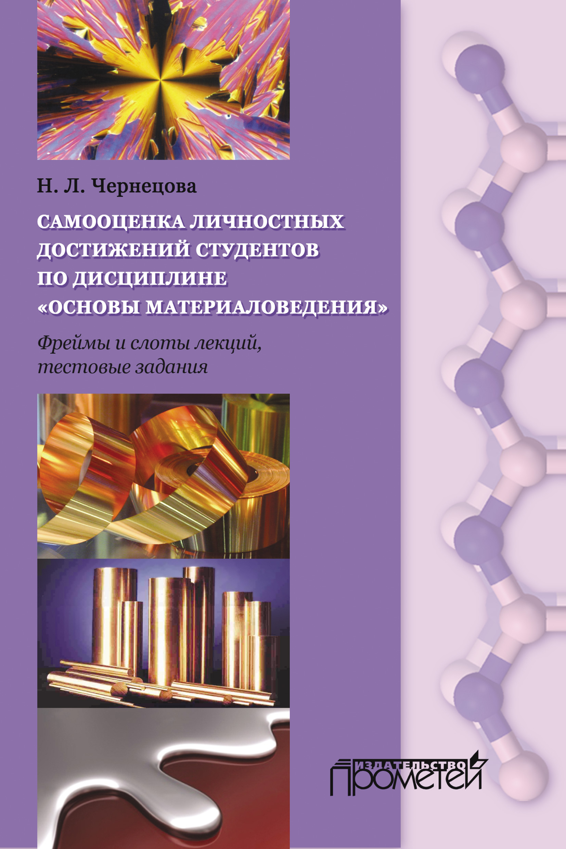 Наталья Чернецова Самооценка личных достижений студентов по дисциплине «Основы материаловедения»