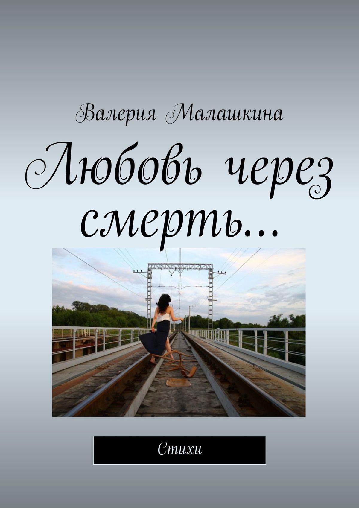 Фото - Валерия Малашкина Любовь через смерть… леман валерия вечное таинство смерть