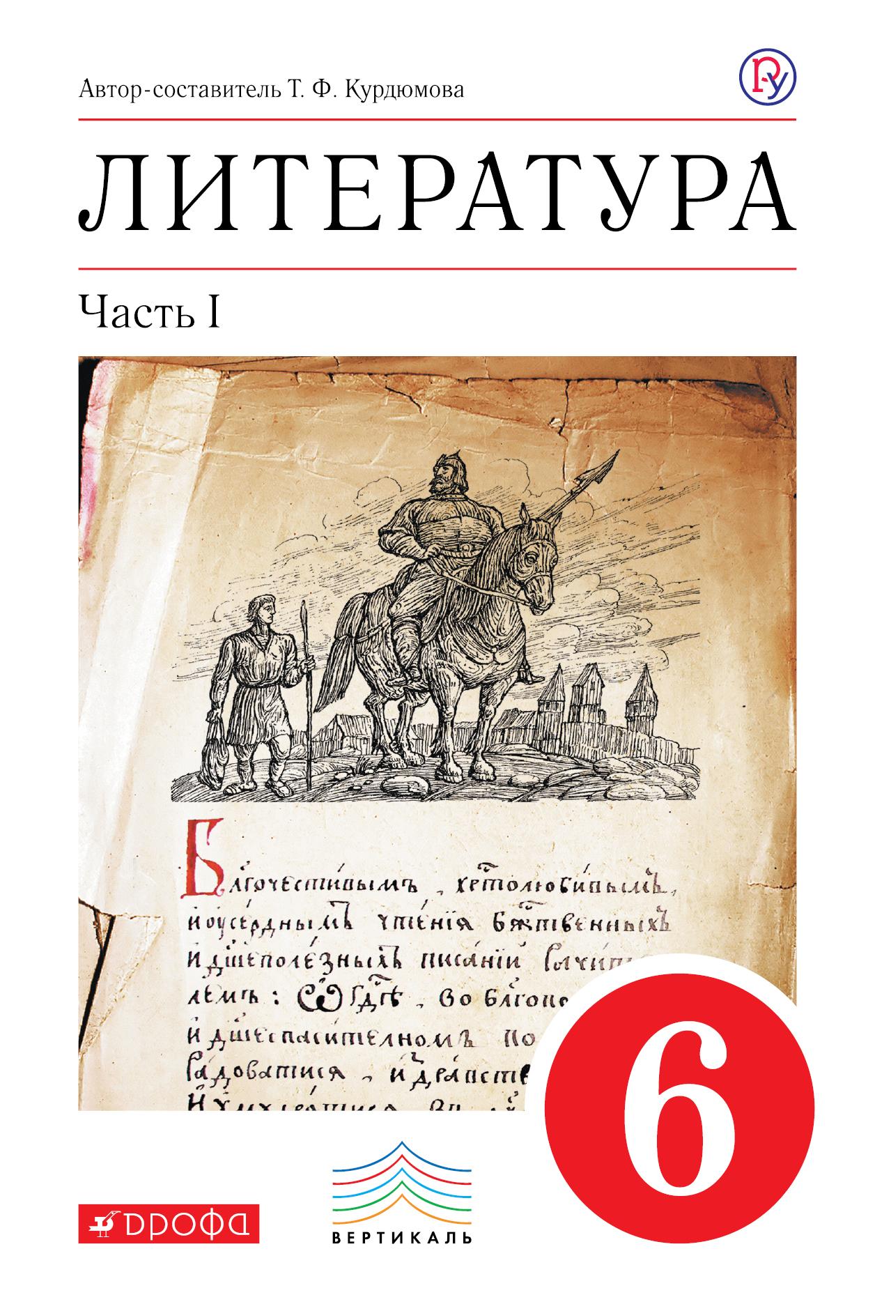 Т. Ф. Курдюмова Литература.6 класс. Часть 1