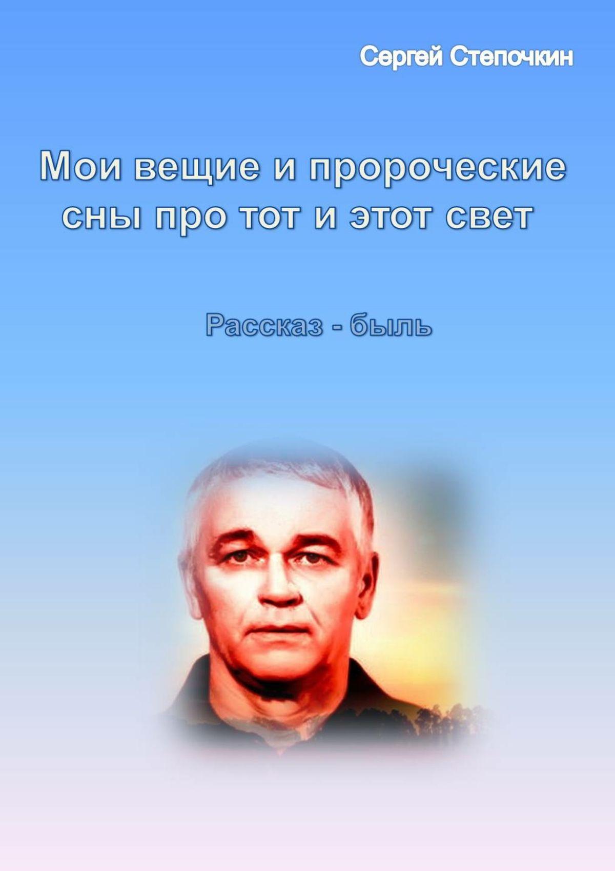 Сергей Степочкин Мои вещие и пророческие сны про тот и этот свет rastar 28500 hummer h2 page 3