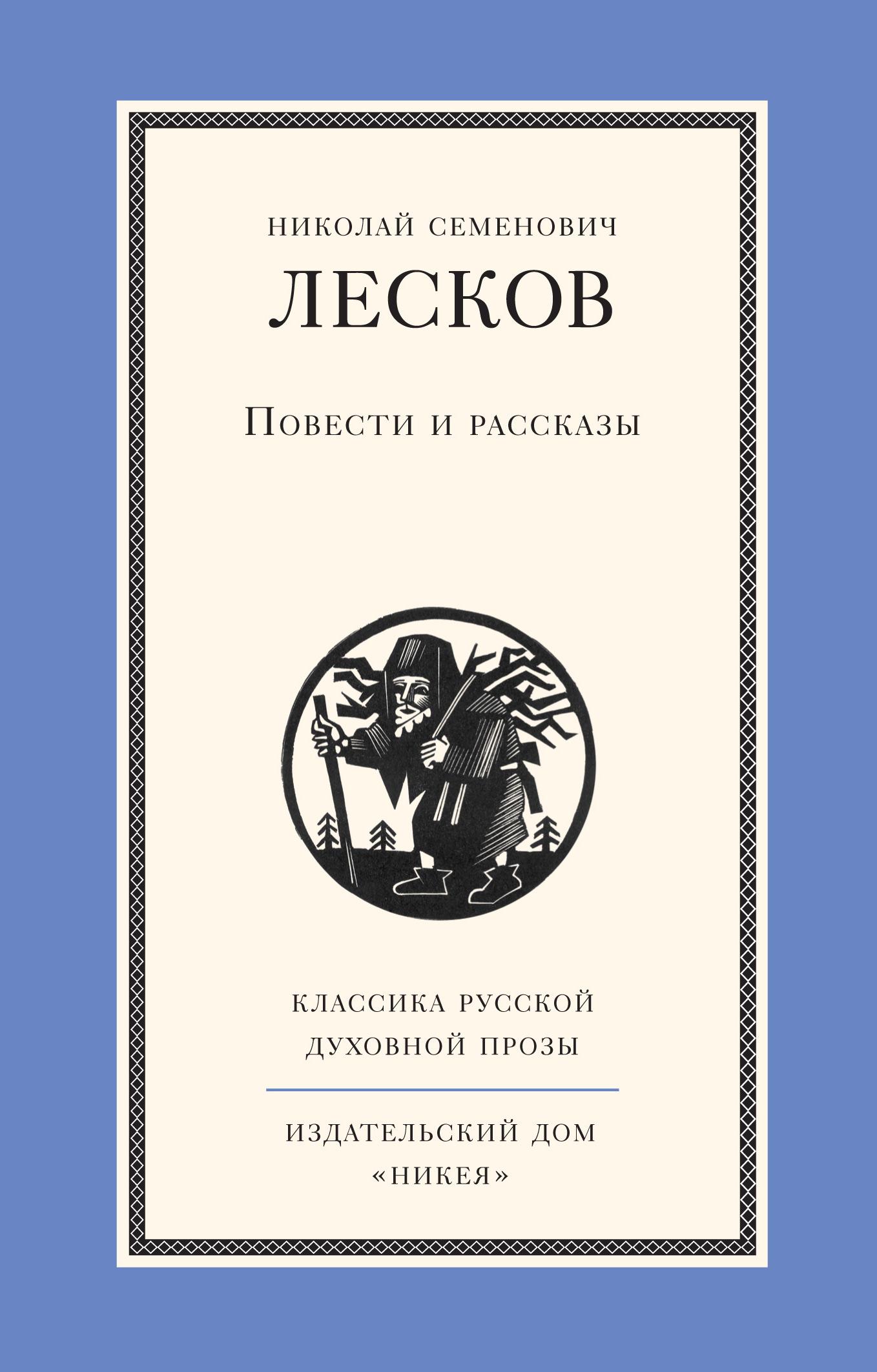 Николай Лесков Повести и рассказы николай лесков запечатленный ангел