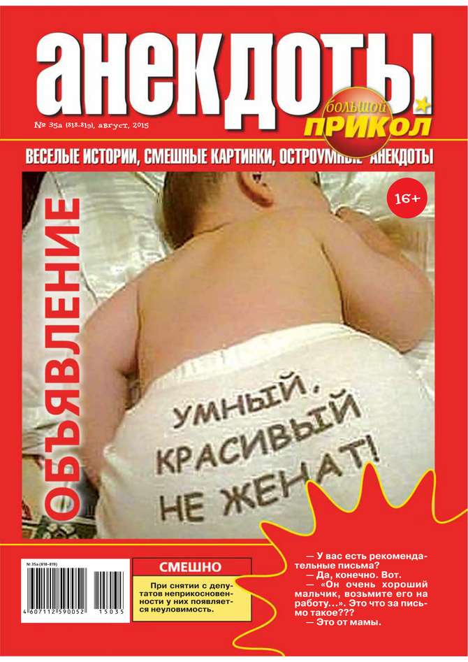 Редакция газеты Большой прикол. Анекдоты Большой прикол. Анекдоты 35-2015