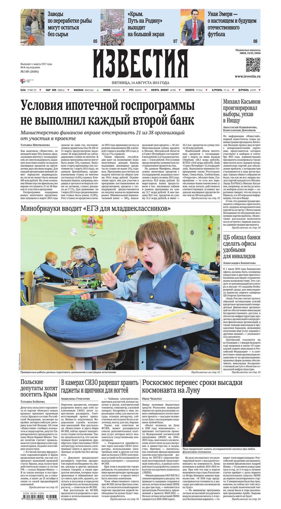Редакция газеты Известия Известия 149-2015 цена