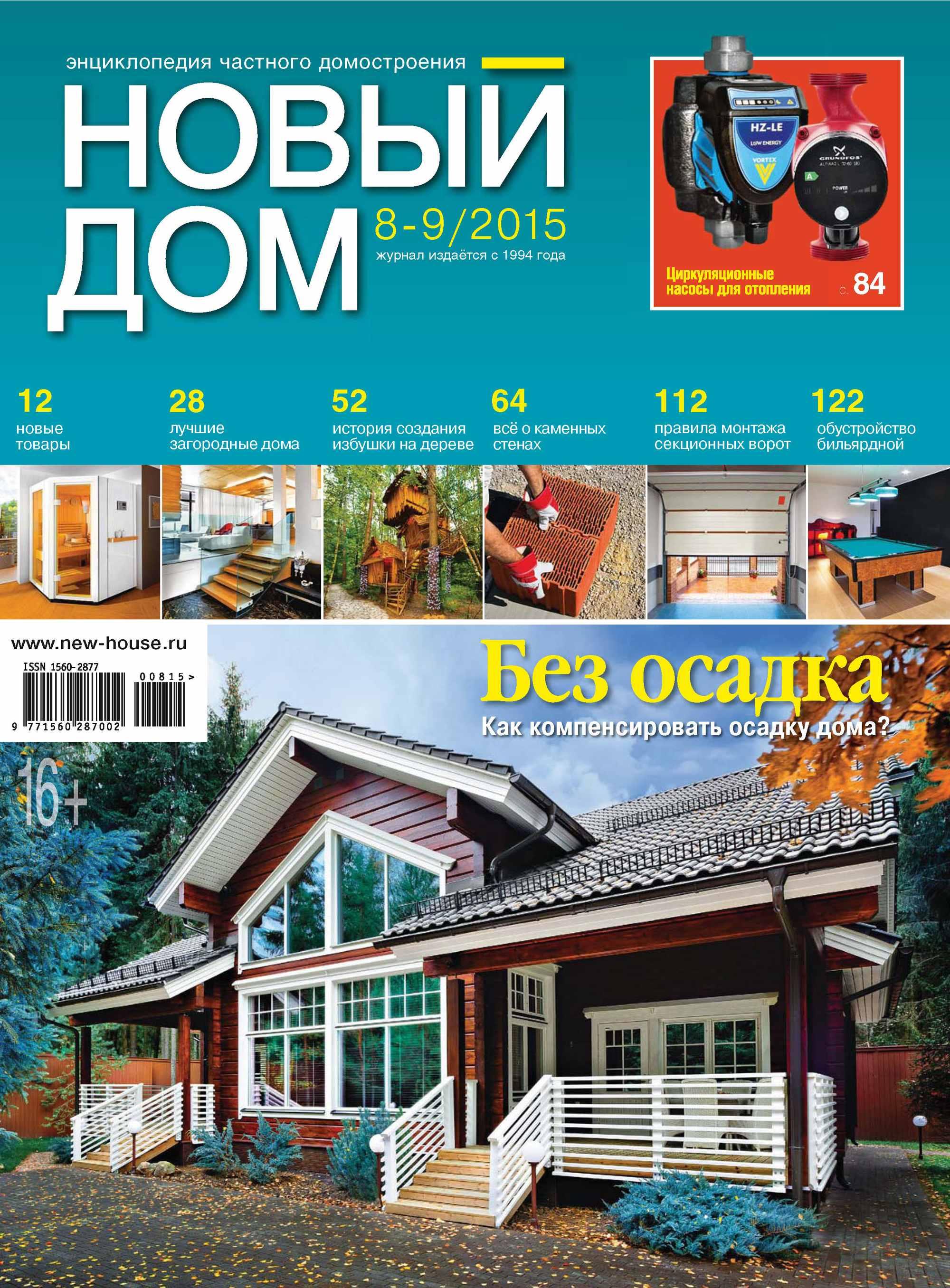 ИД «Бурда» Журнал «Новый дом» №08-09/2015