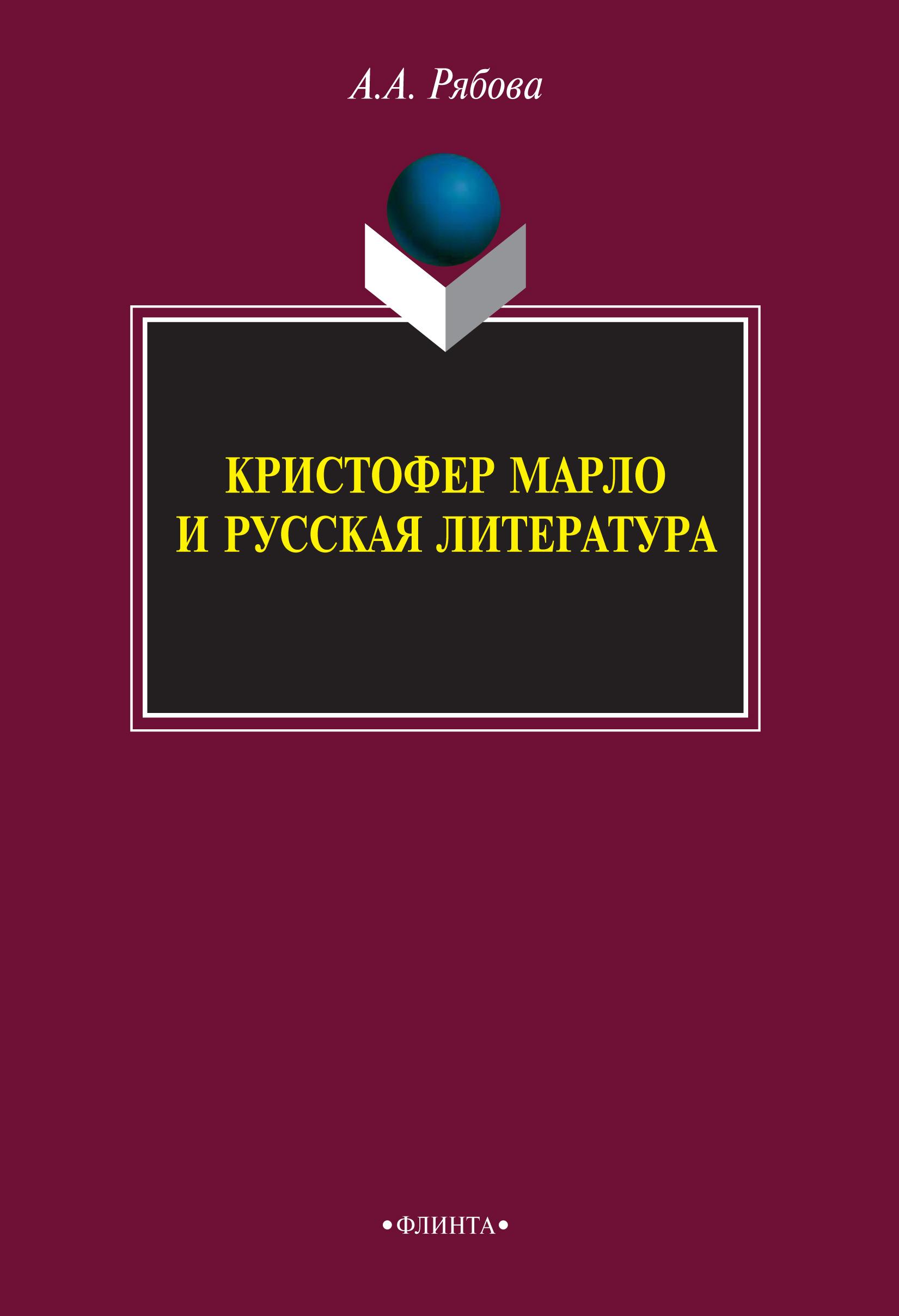 А. А. Рябова Кристофер Марло и русская литература миллар м мерфи ш хрононавты