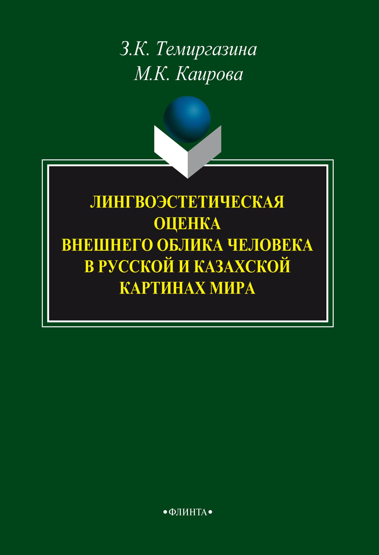 цена на З. К. Темиргазина Лингвоэстетическая оценка внешнего облика человека в русской и казахской картинах мира