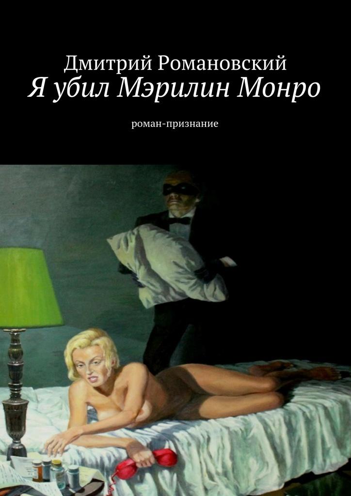 Дмитрий Владимирович Романовский Я убил Мэрилин Монро я колбасника убил с автографом автора