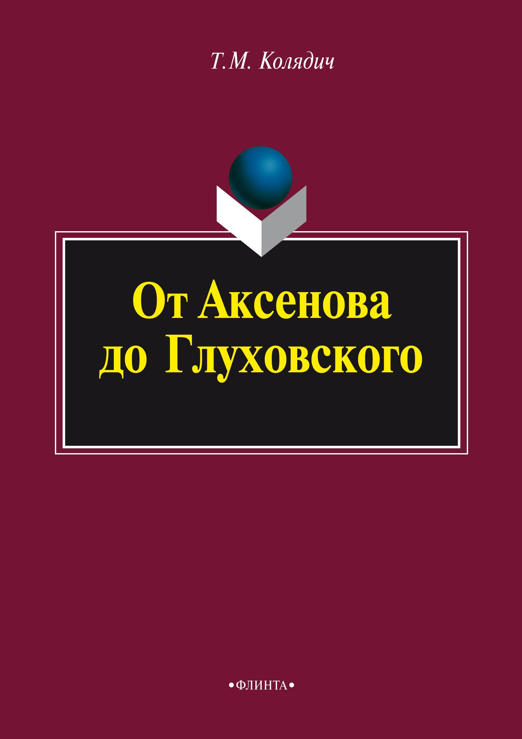 Т. М. Колядич От Аксенова до Глуховского