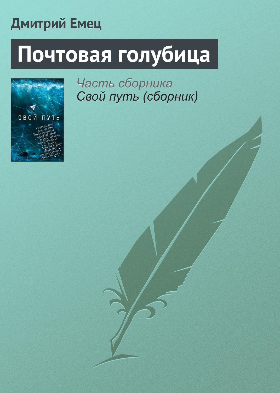 pochtovaya golubitsa