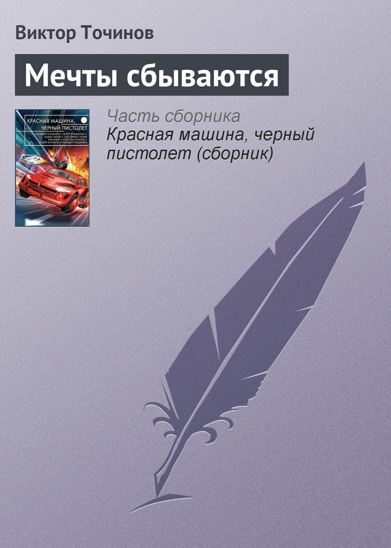 mechty sbyvayutsya