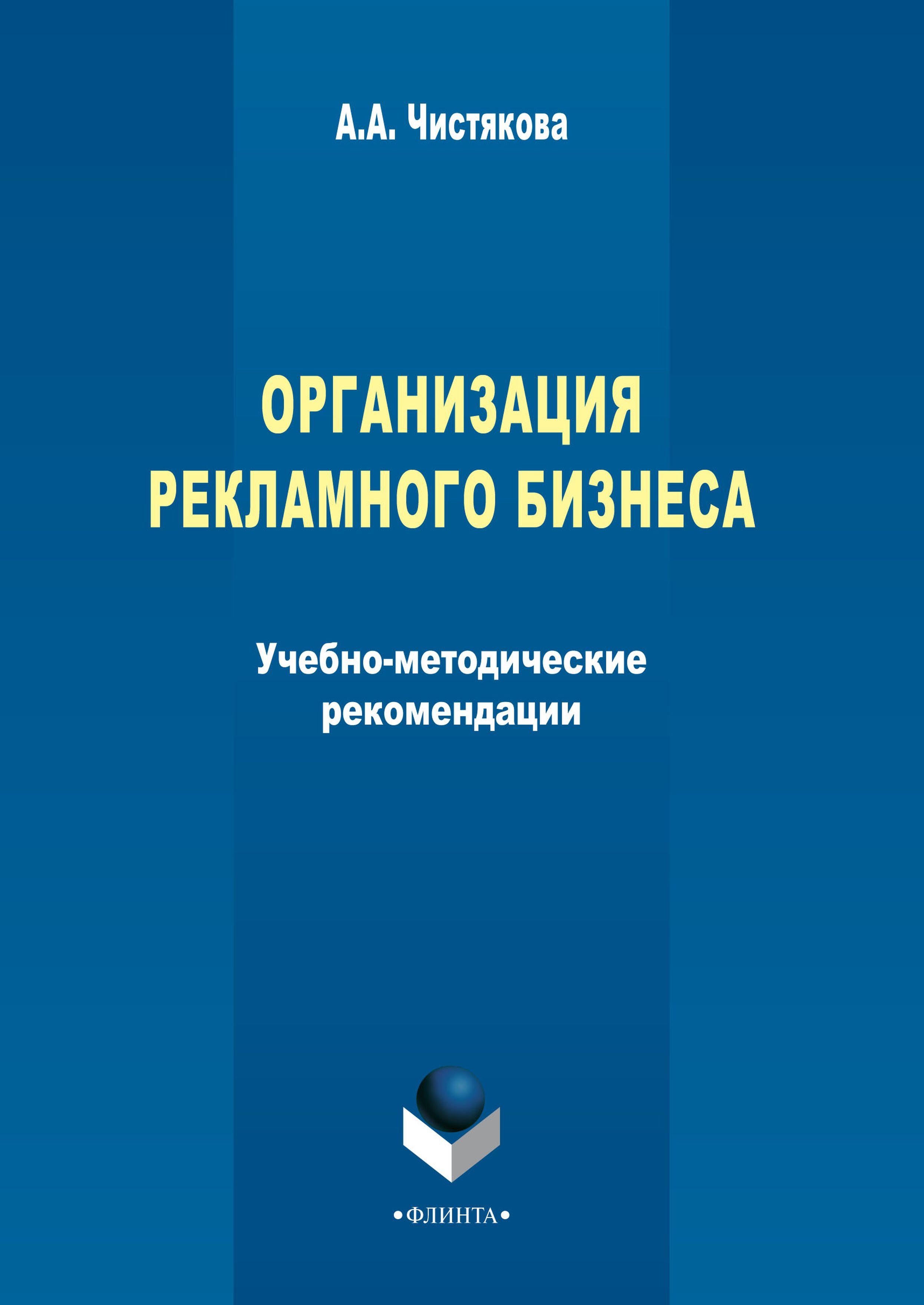 А. А. Чистякова Организация рекламного бизнеса организация франчайзинговой формы бизнеса