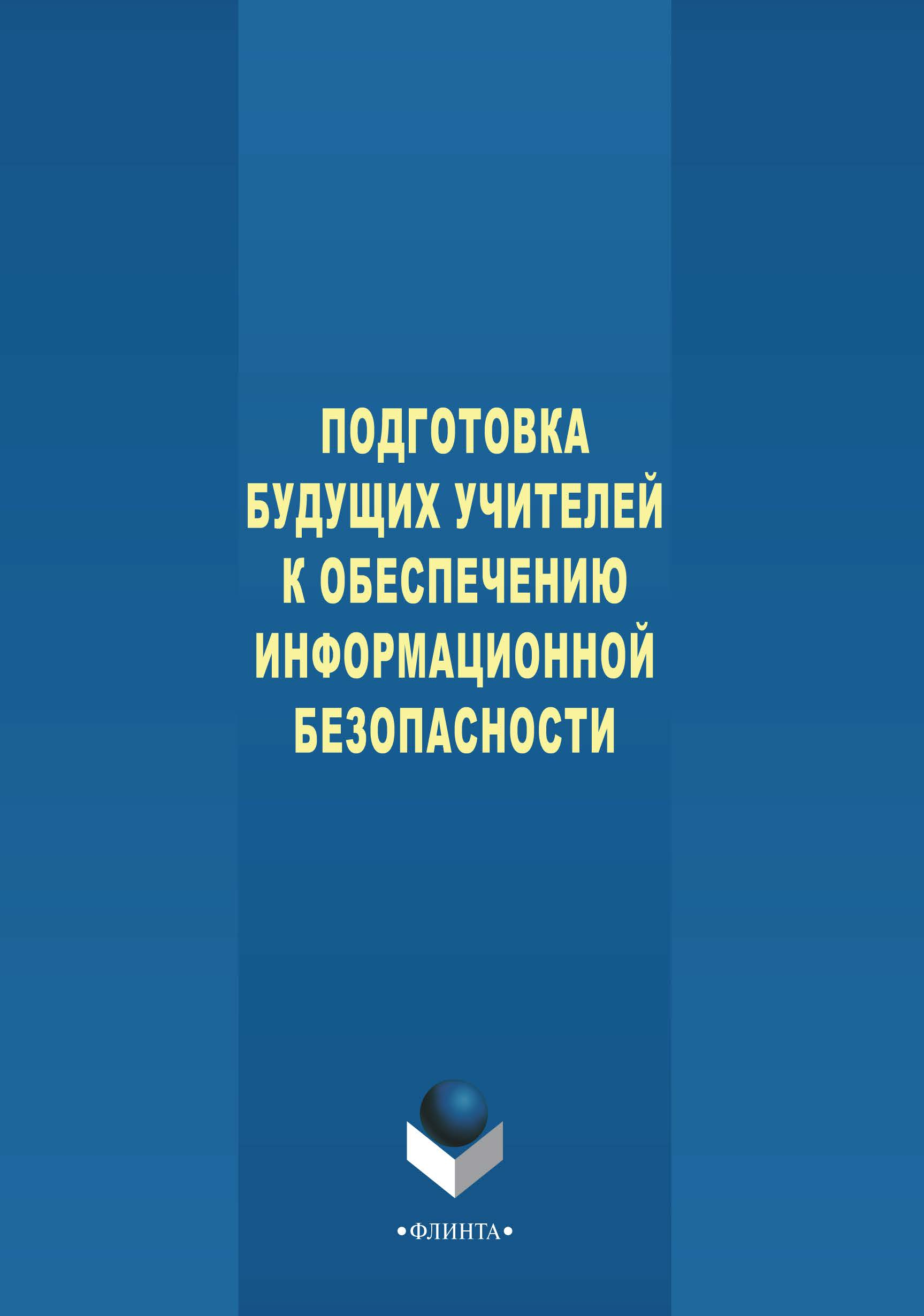 Л. З. Давлеткиреева Подготовка будущих учителей к обеспечению информационной безопасности в а трайнев системный подход к обеспечению информационной безопасности предприятия фирмы isbn 978 5 394 03016 1