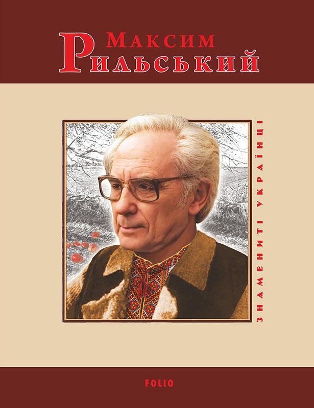 І. А. Коляда Максим Рильський і а коляда кирило розумовський