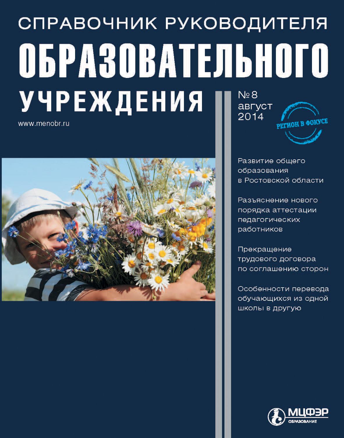 Отсутствует Справочник руководителя образовательного учреждения № 8 2014