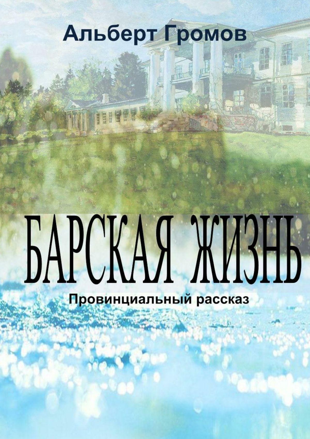Альберт Громов Барская жизнь альберт громов разговоры