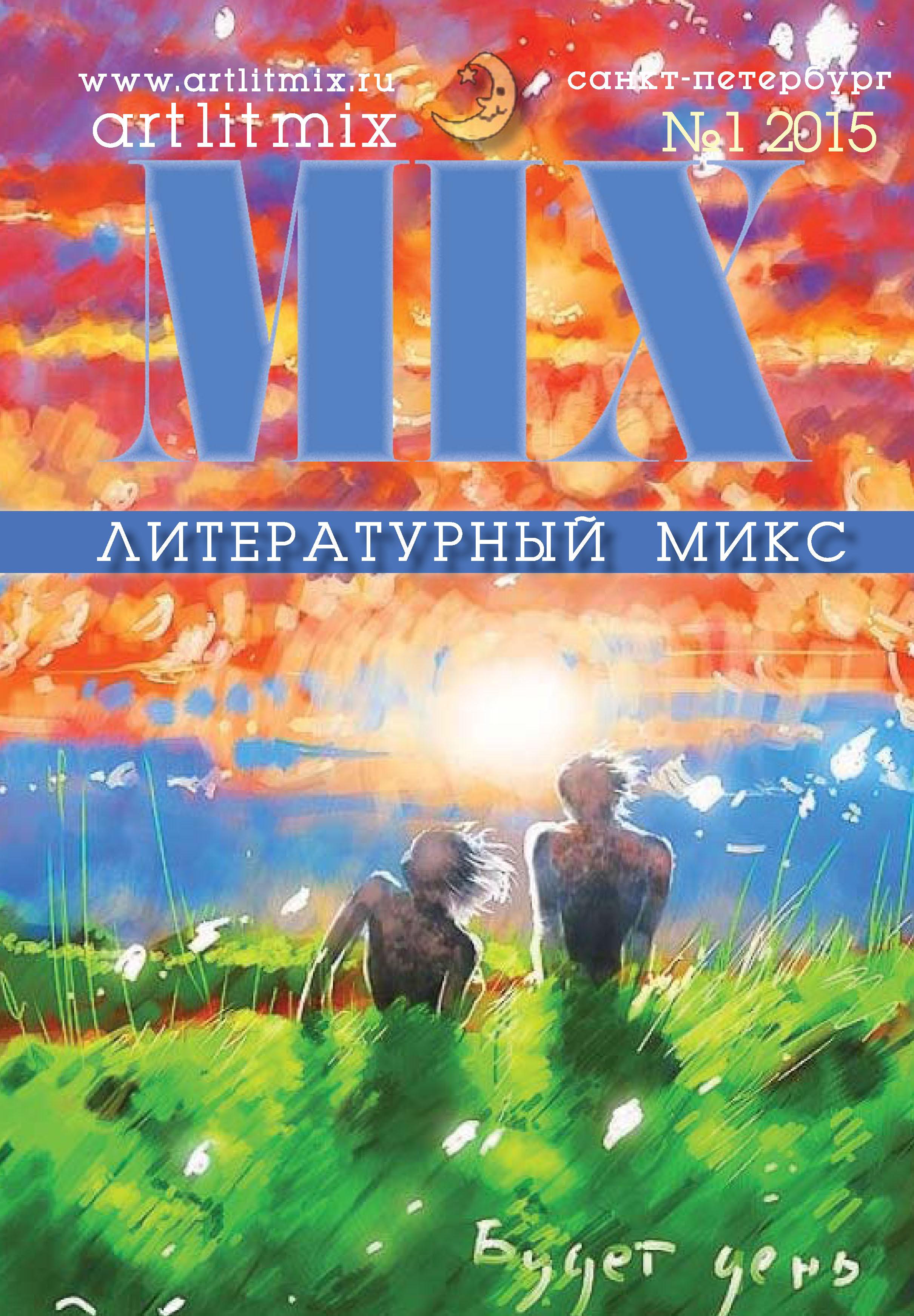 Отсутствует Литературный МИКС №1 (15) 2015