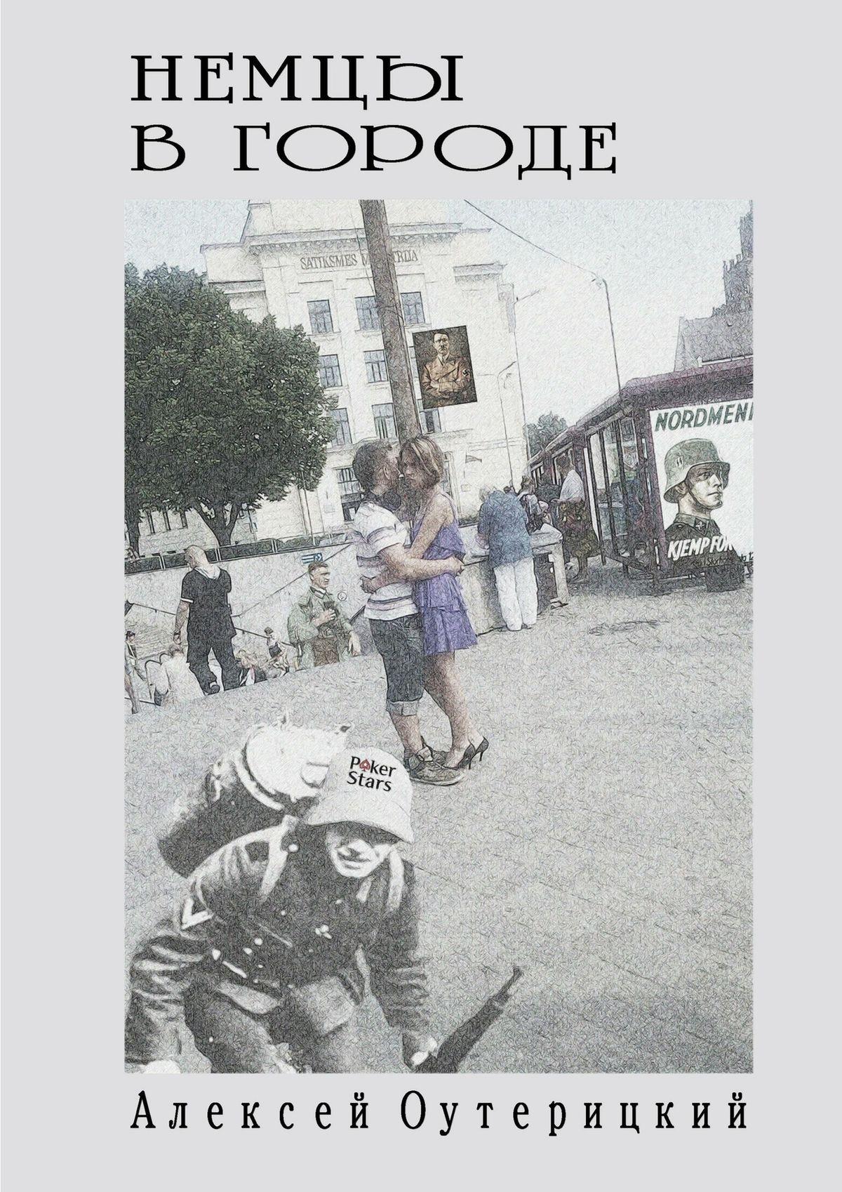 Алексей Оутерицкий Немцы в городе