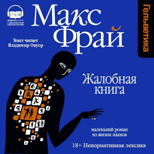 Макс Фрай Жалобная книга жалобная книга