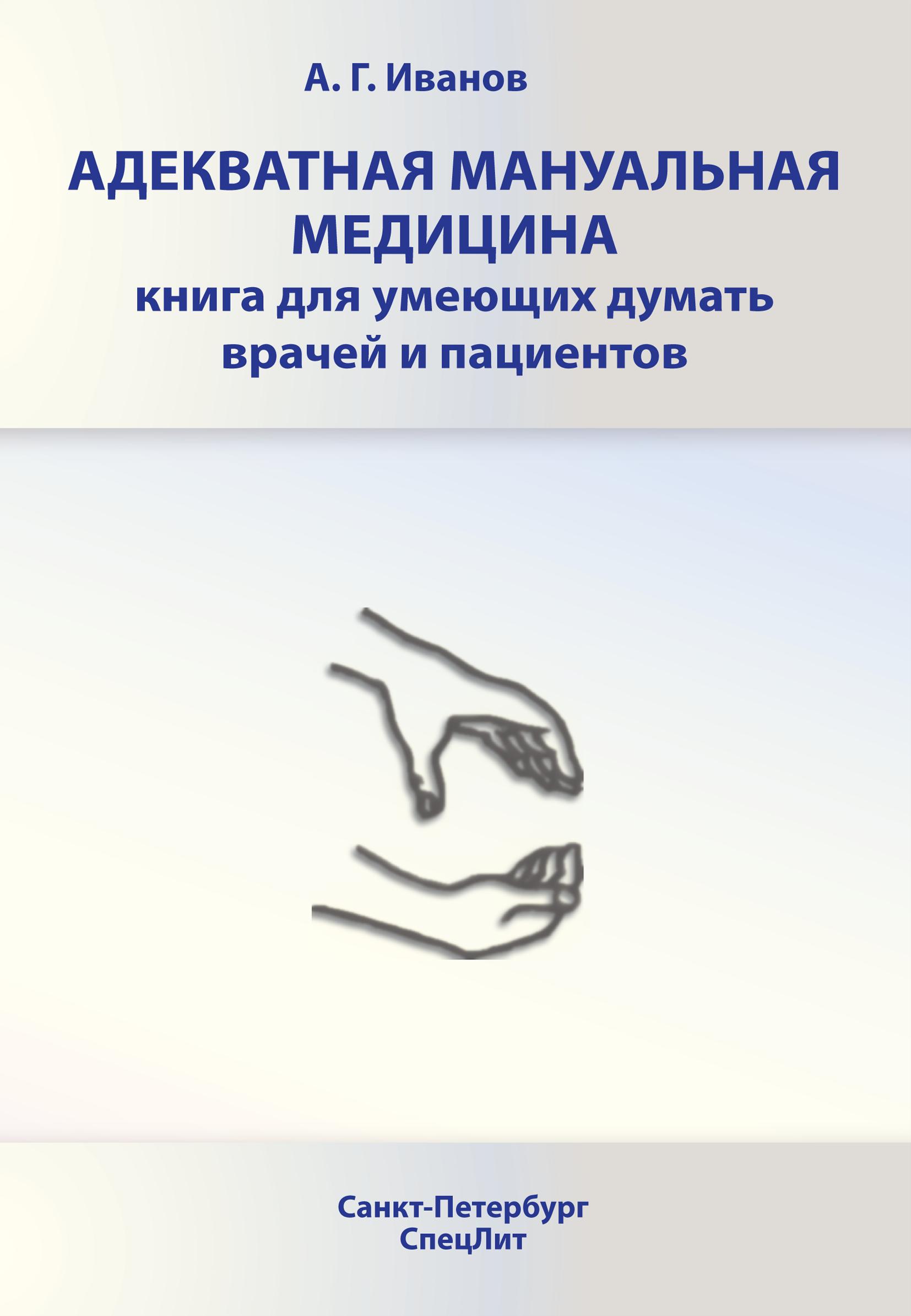 Андрей Иванов Адекватная мануальная медицина. Книга для умеющих думать врачей и пациентов