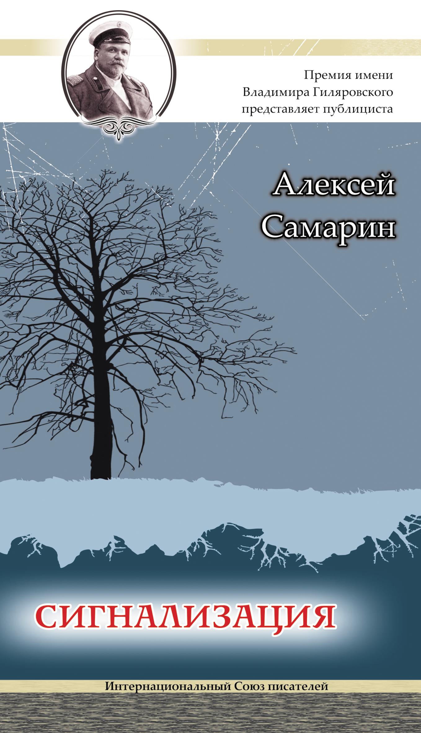 Алексей Самарин Сигнализация