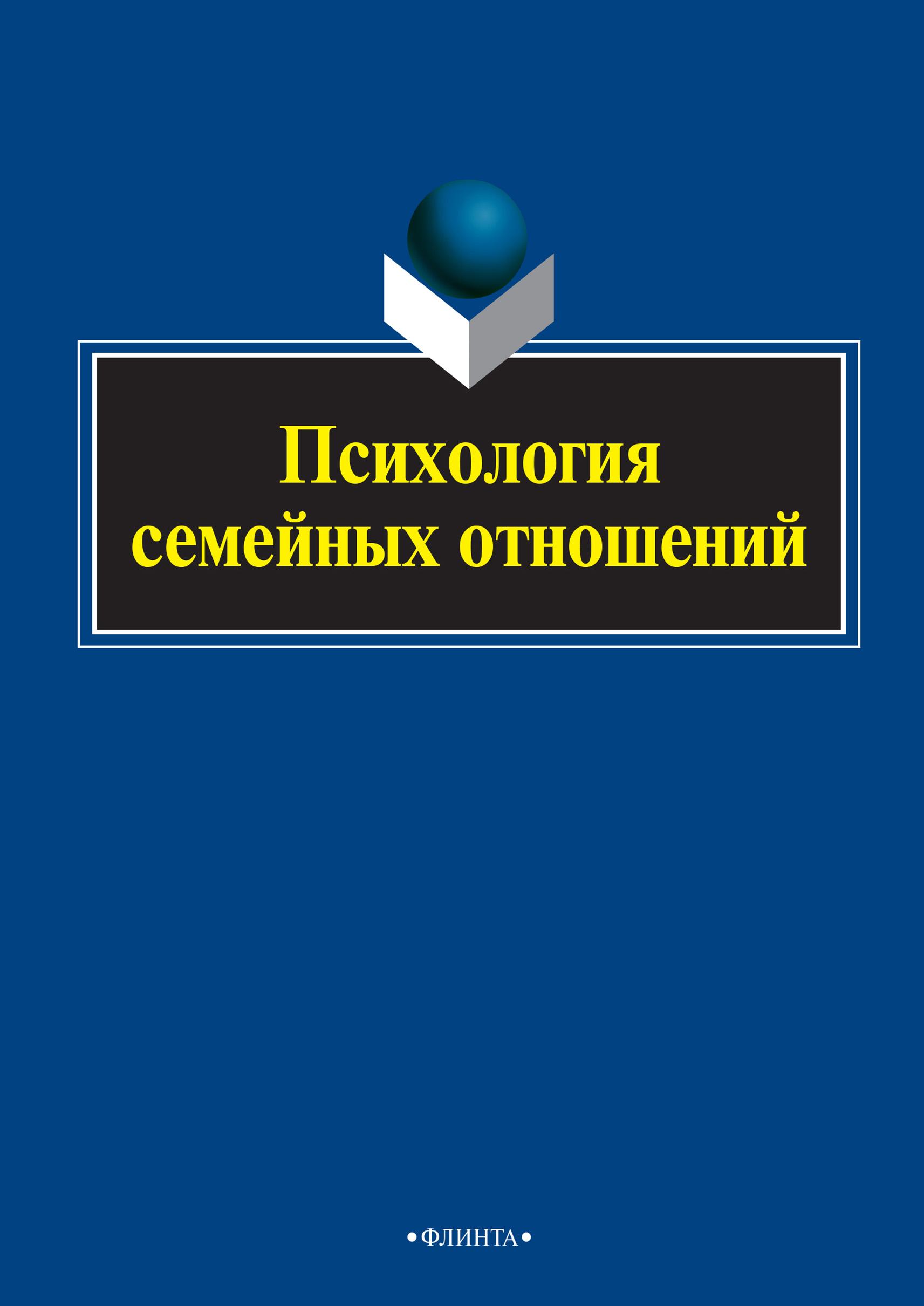 Коллектив авторов Психология семейных отношений матрас надувной с подголовником intex 66768 classic