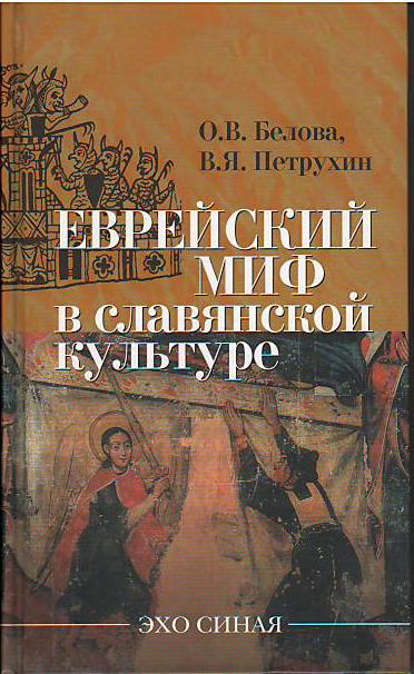 О. В. Белова Еврейский миф в славянской культуре история миф фольклор в еврейской и славянской традиции