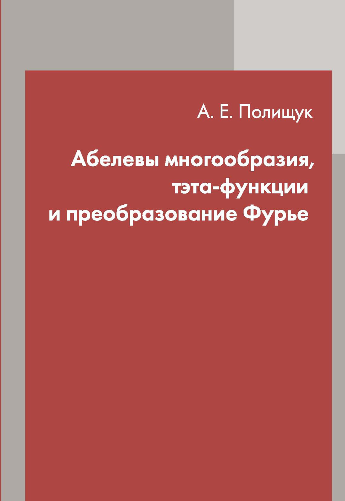 Абелевы многообразия, тэта-функции и преобразование Фурье