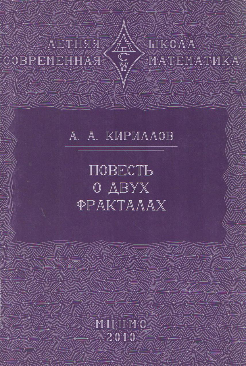 А. А. Кириллов Повесть о двух фракталах. Учебное пособие