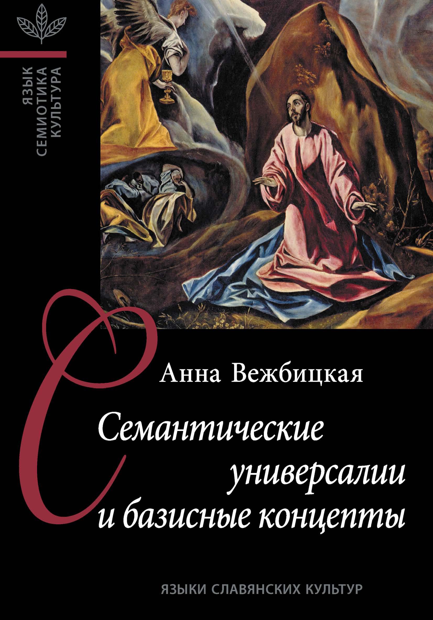 Анна Вежбицкая Семантические универсалии и базисные концепты