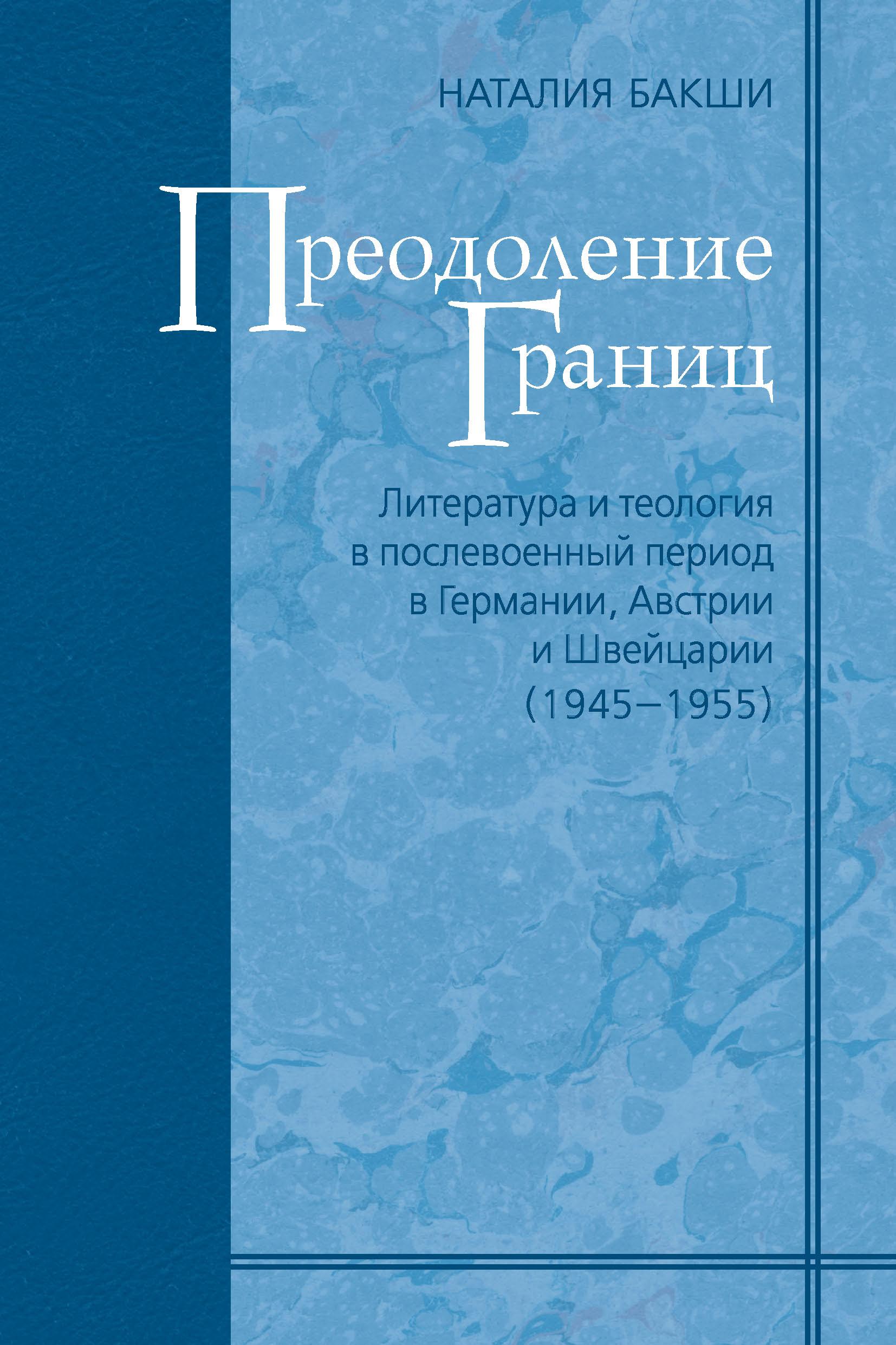 Н. А. Бакши Преодоление границ. Литература и теология в послевоенный период в Германии, Австрии и Швейцарии (1945—1955)