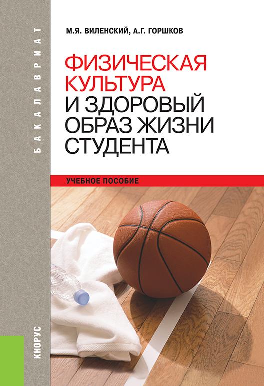 Михаил Виленский Физическая культура и здоровый образ жизни студента