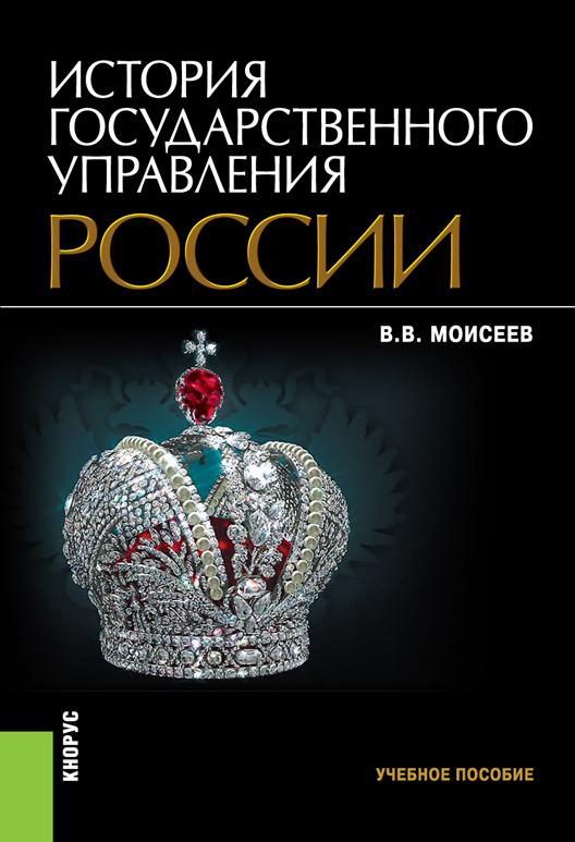 Владимир Моисеев История государственного управления России