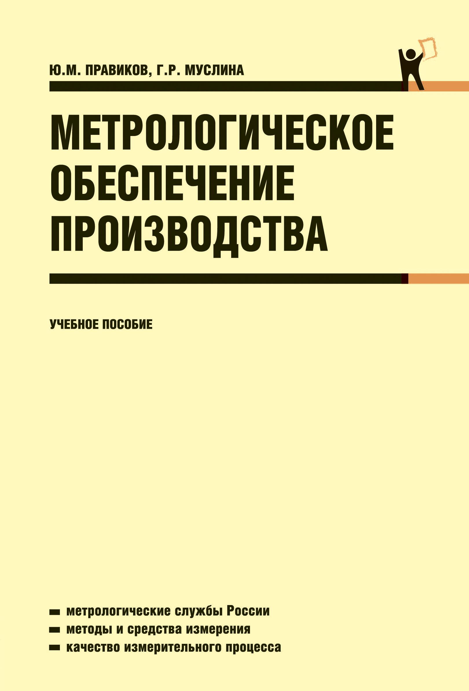 все цены на Галина Муслина Метрологическое обеспечение производства онлайн