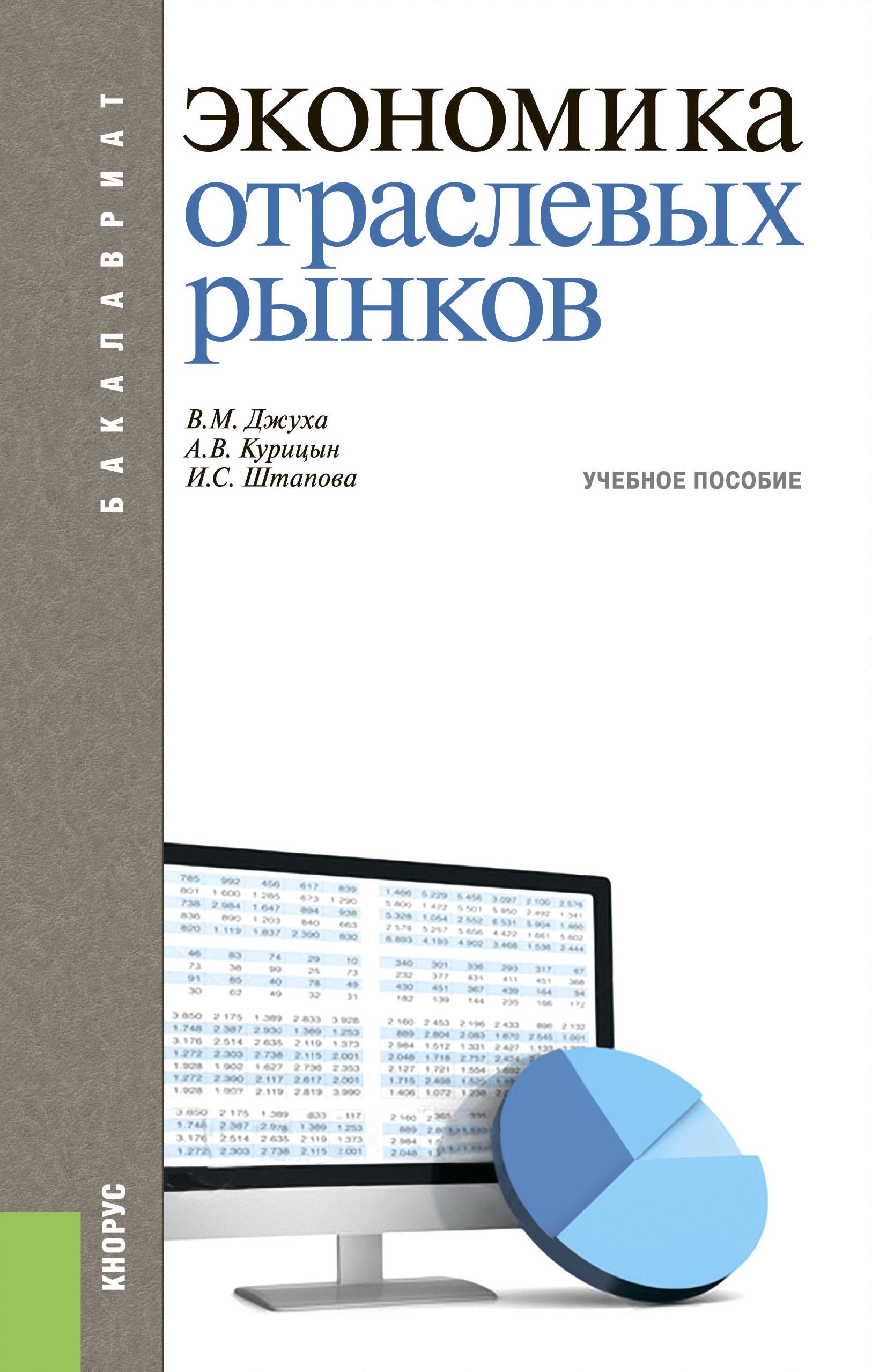 Анатолий Васильевич Курицын Экономика отраслевых рынков в м джуха а в курицын и с штапова экономика отраслевых рынков
