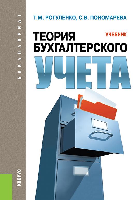 Т. М. Рогуленко Теория бухгалтерского учета