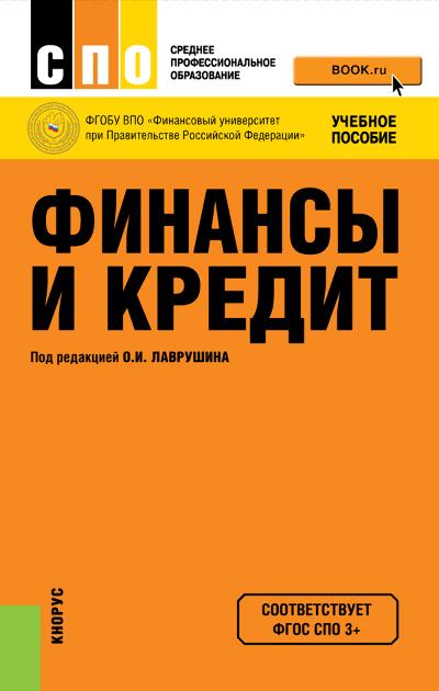 Коллектив авторов Финансы и кредит