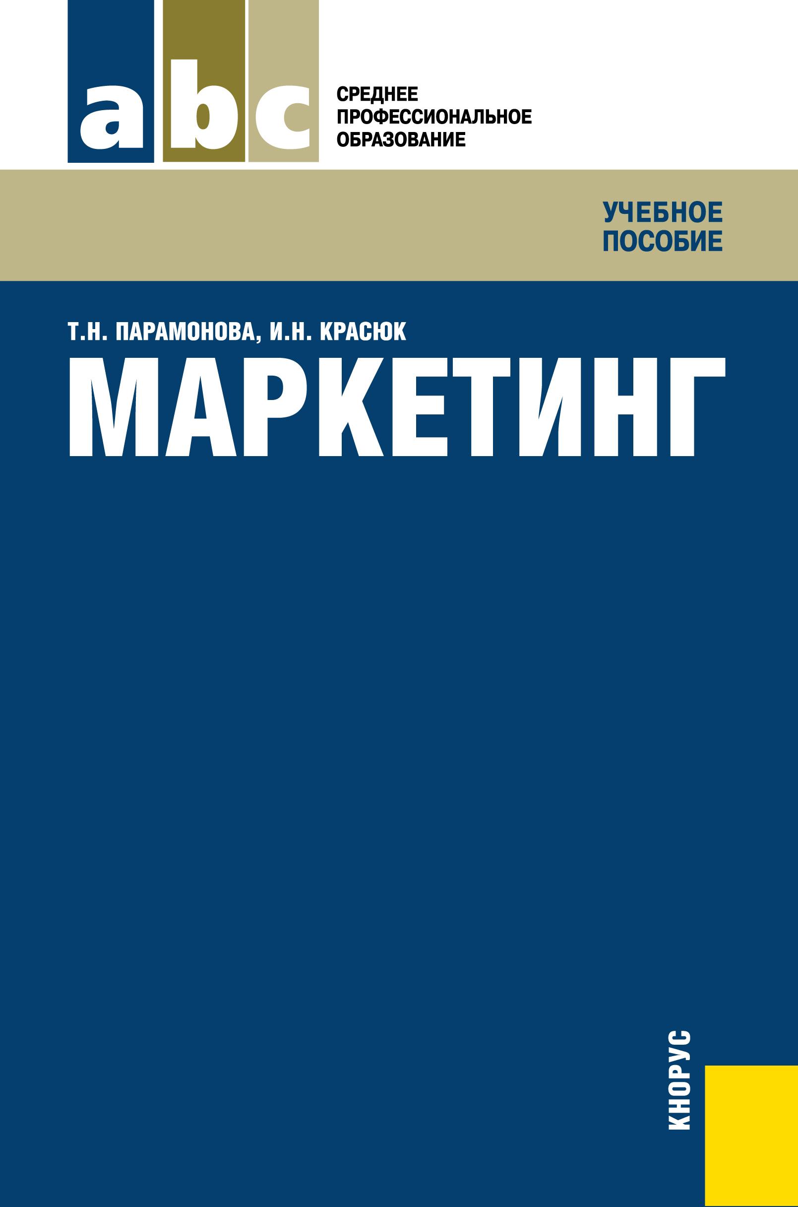 Татьяна Парамонова Маркетинг владимир кеворков маркетинг и конкурентоспособность медицинской организации
