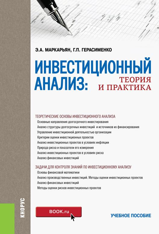 Г. П. Герасименко Инвестиционный анализ. Теория и практика