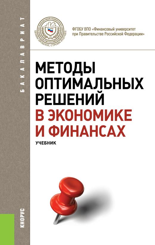 В. М. Гончаренко Методы оптимальных решений в экономике и финансах цена