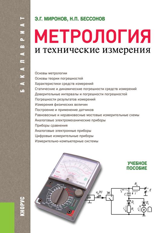 Николай Бессонов Метрология и технические измерения