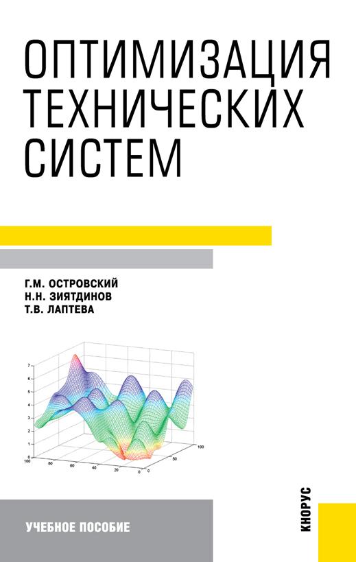Г. М. Островский Оптимизация технических систем и в ефремов надежность технических систем и техногенный риск