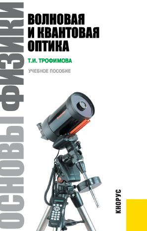 цены Т. И. Трофимова Основы физики. Волновая и квантовая оптика
