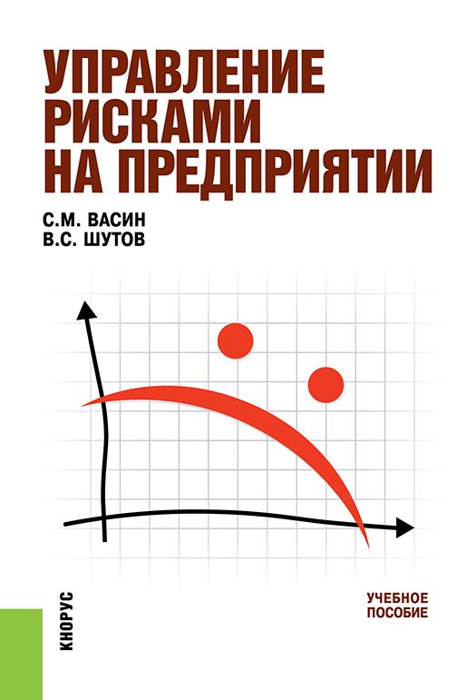 Сергей Васин Управление рисками на предприятии