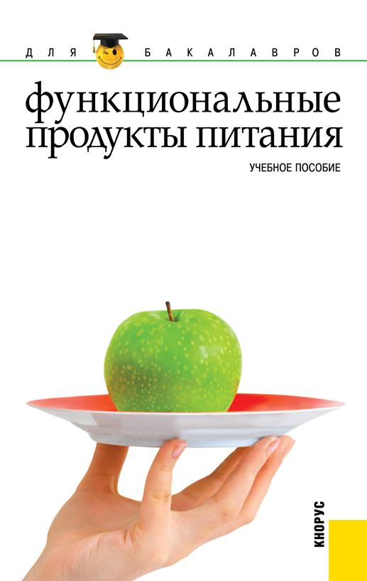 Коллектив авторов Функциональные продукты питания индустриальные технологические комплексы продуктов питания