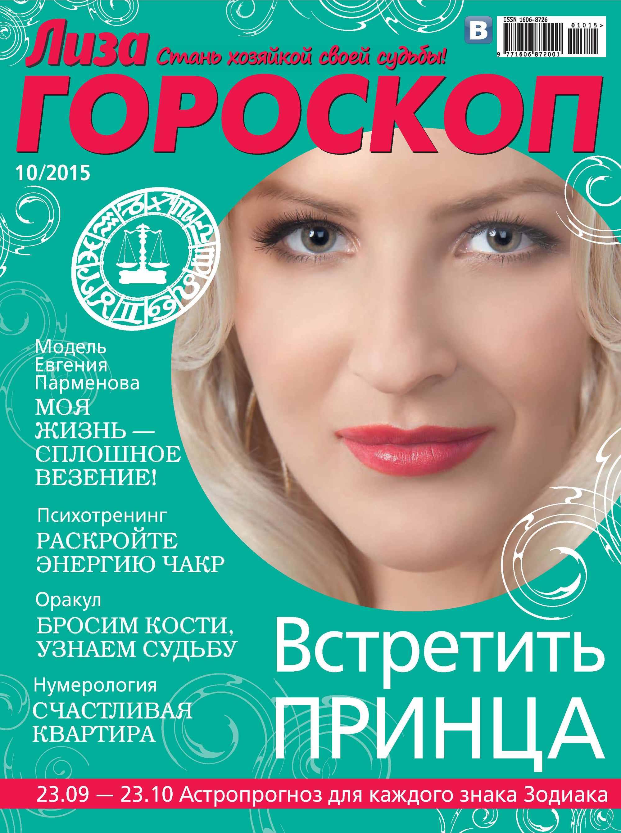 ИД «Бурда» Журнал «Лиза. Гороскоп» №10/2015 цена