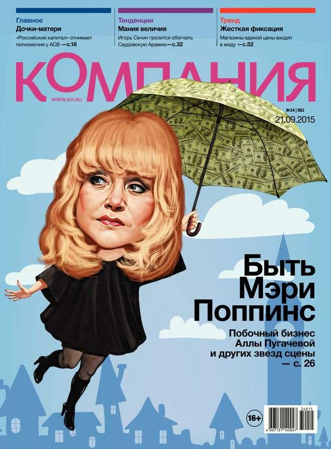 Редакция журнала Компания Компания 34-2015 редакция журнала компания компания 01 2015