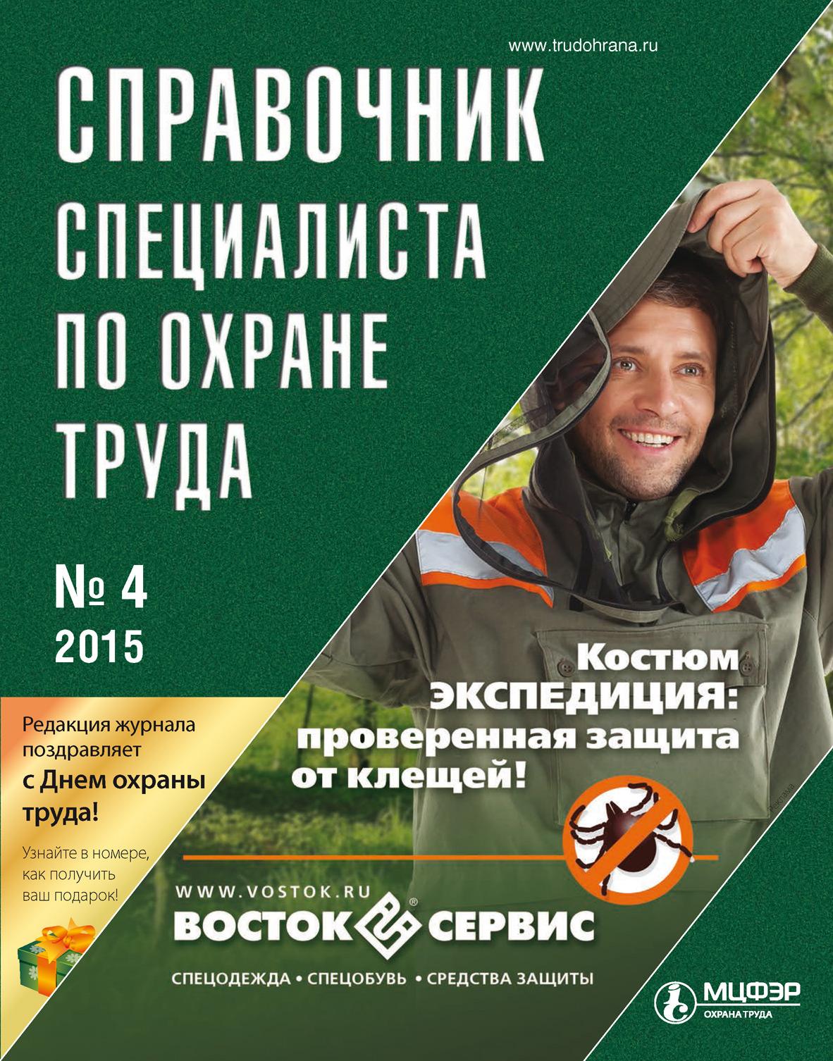 Отсутствует Справочник специалиста по охране труда № 4 2015 отсутствует справочник специалиста по охране труда 12 2014